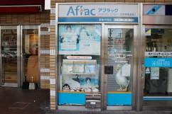 Aflac(アメリカンファミリー生命保険会社)