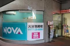 NOVA 別府校