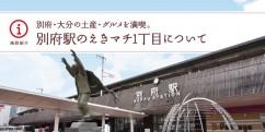 別府駅のえきマチ1丁目について