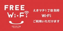 えきマチ1丁目別府でWi-Fi使えます