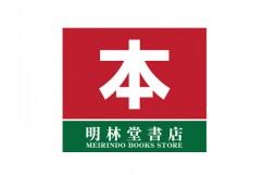 明林堂書店 JR別府店