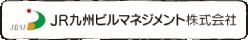 JR九州ビルマネジメント株式会社