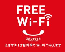 えきマチ1丁目香椎でWi-Fi使えます!