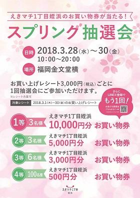 えきマチ姪浜スプリング抽選会小.jpg