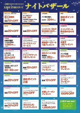 えきマチ姪浜ナイトバザール小②.jpg