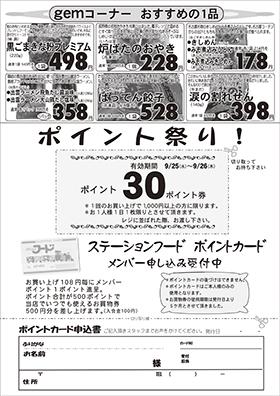 ビックデーウラ面20190924分web用.jpg