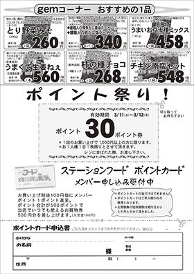 ビックデーウラ面20200310分web用.jpg