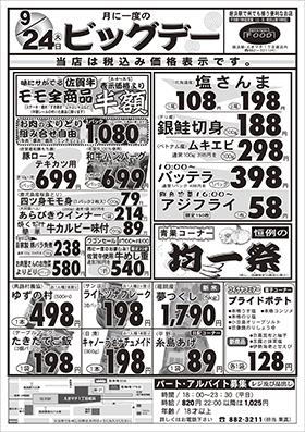 ビックデーオモテ面20190924分web用.jpg
