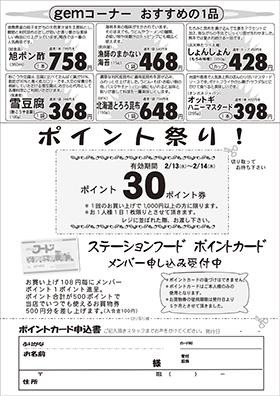 ビックデー裏面2019.2.12面②.jpg