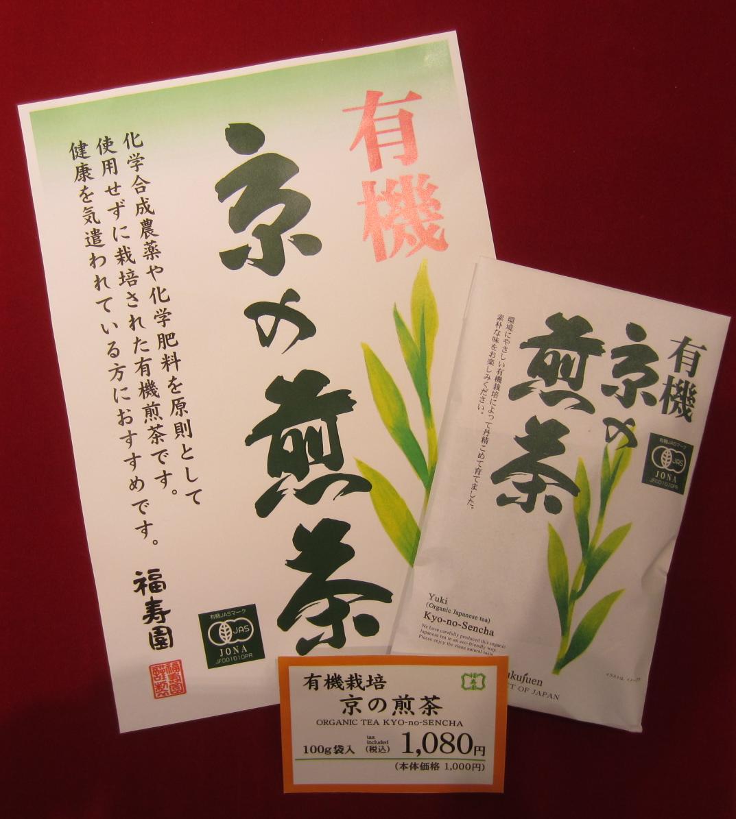 京の煎茶.png