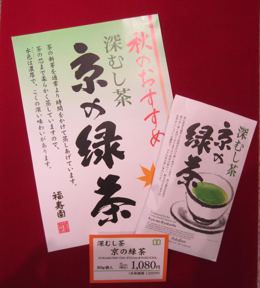 京の緑茶.png