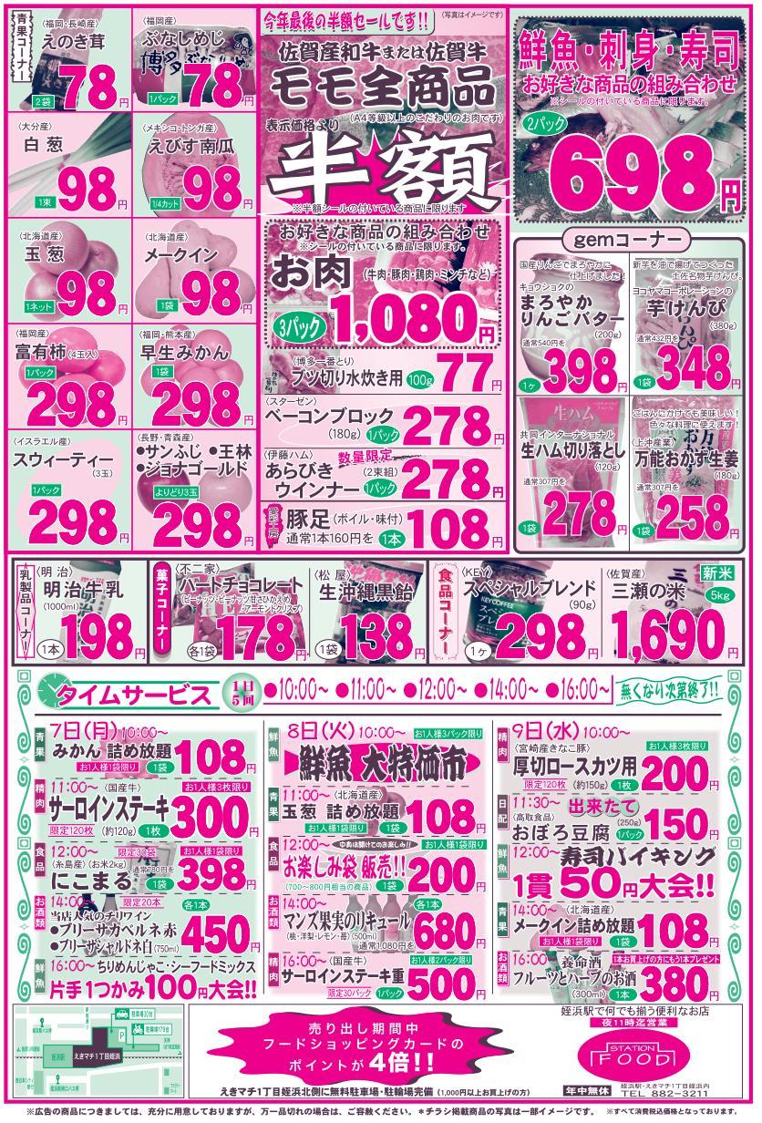 創業祭(裏).jpg