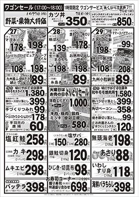 大特価市ウラ面20100127分web用.jpg