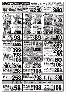 大特価市ウラ面20190527分web用.jpg
