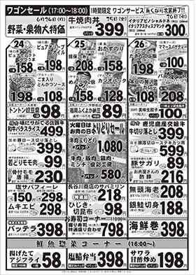 大特価市ウラ面20190624分web用.jpg