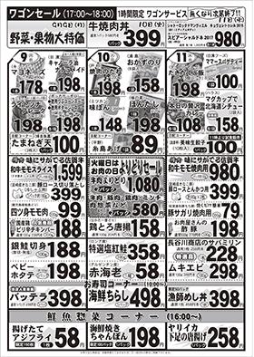 大特価市ウラ面20190909分web用.jpg