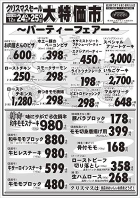 大特価市オモテ面20 201224分web用.jpg