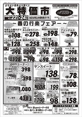 大特価市オモテ面20190422web用.jpg