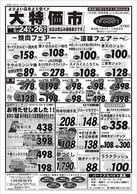 大特価市オモテ面20190624分web用.jpg