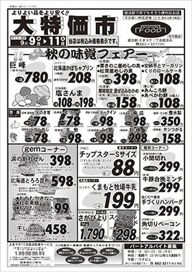 大特価市オモテ面20190909分web用.jpg