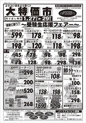 大特価市オモテ面20200127分web用.jpg