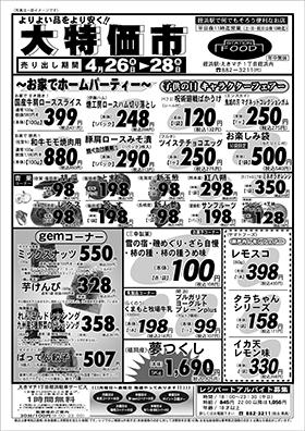 大特価市オモテ面2020426分web用.jpg