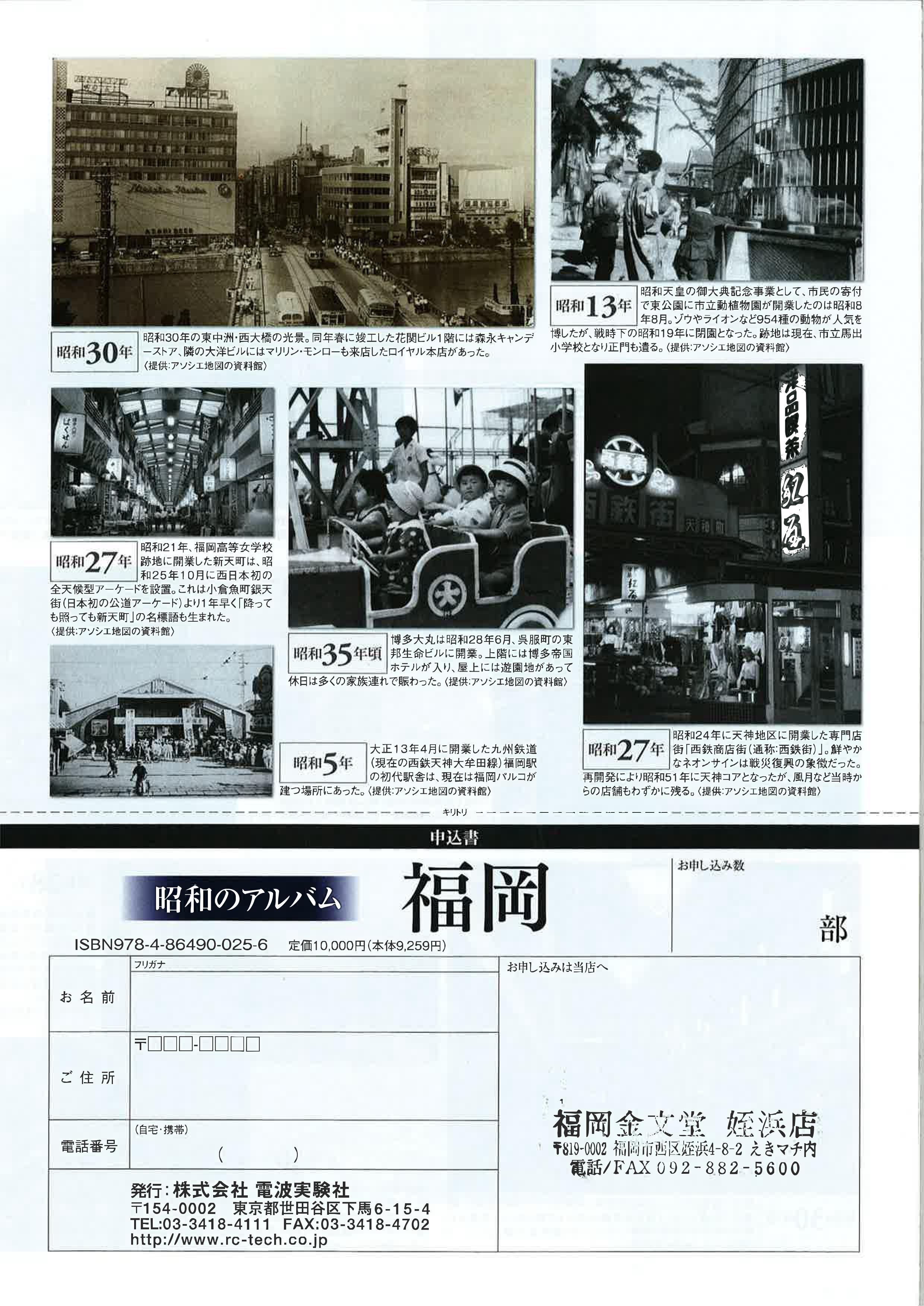 昭和のアルバム福岡(裏).jpg