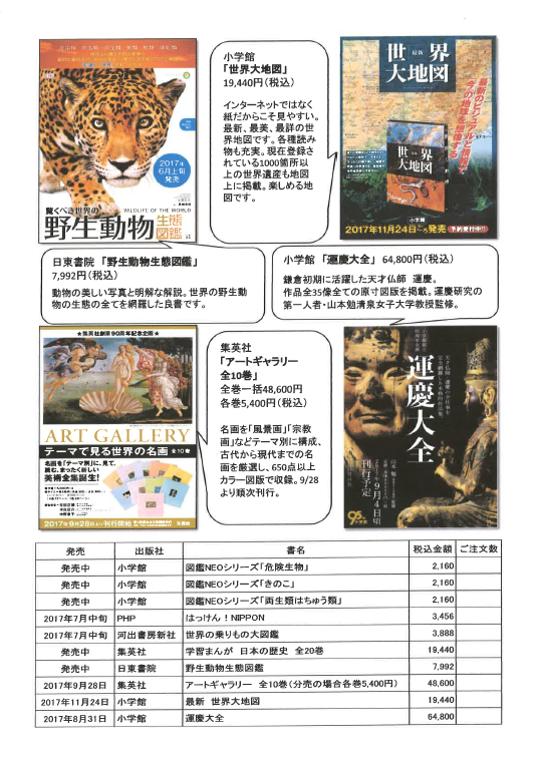 福岡金文堂夏のオススメ商品②.png