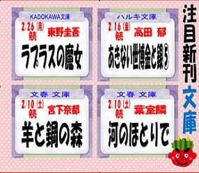 福岡金文堂2月新刊紹介.png