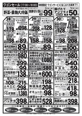 5月28日(月)大特価一2.png