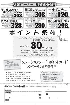 6月12日(火)ビッグデー2.png