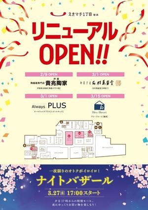 ☆(ポスター最終)えきマチ姪浜_NewShop告知B1_190222_4校_page-0001.jpg
