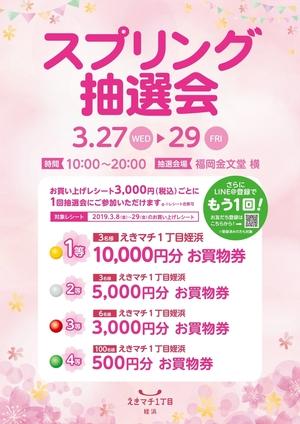えきマチ姪浜_スプリング抽選会B1_190215_最終確認用_page-0001.jpg