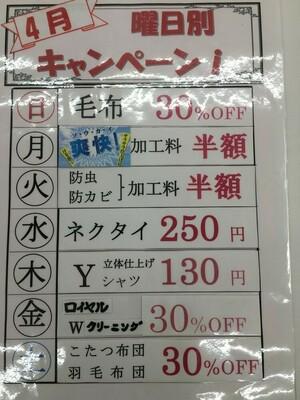 キャプテンドライ曜日別.jpg