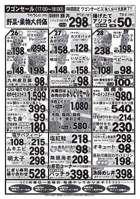 ステーションフード3月26日大特価一②.png