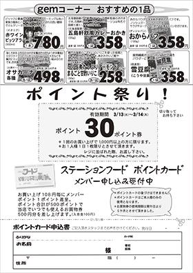 ビックデーウラ面20190312分web用.jpg