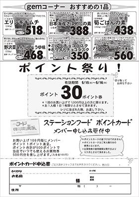 ビックデーウラ面20190514分web用.jpg