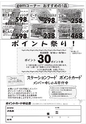 ビックデーウラ面20190611分web用.jpg