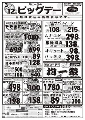 ビックデーオモテ面20190312分web用.jpg