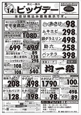 ビックデーオモテ面20190514分web用.jpg