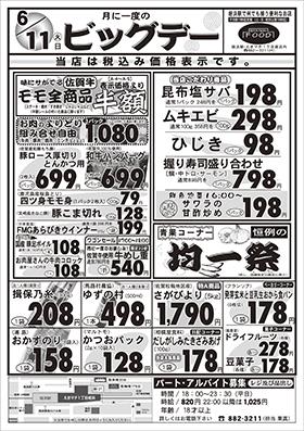ビックデーオモテ面20190611分web用.jpg