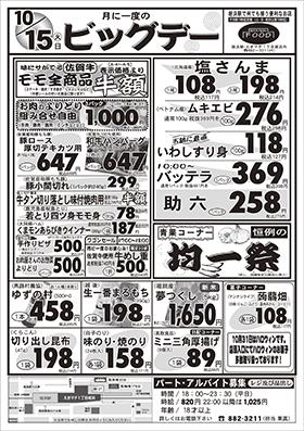 ビックデーオモテ面20191015分web用.jpg