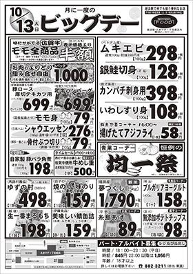 ビックデーオモテ面20201013分web用.jpg