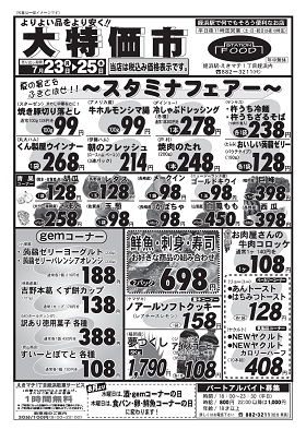 大特価一7月23日(水)~25日(金)1.png