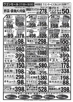 大特価一7月23日(水)~25日(金)2.png