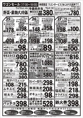 大特価市ウラ面20190225分web用.jpg