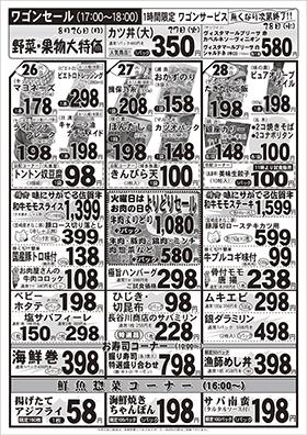 大特価市ウラ面20190826分web用.jpg