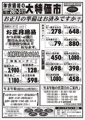 大特価市ウラ面20201224分web用.jpg