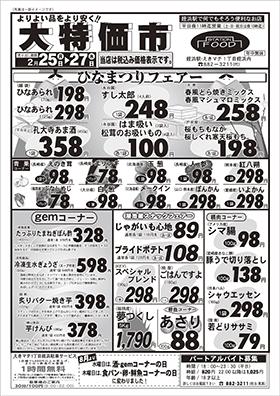 大特価市オモテ面20190225web用.jpg