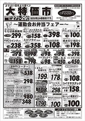 大特価市オモテ面20190527web用.jpg
